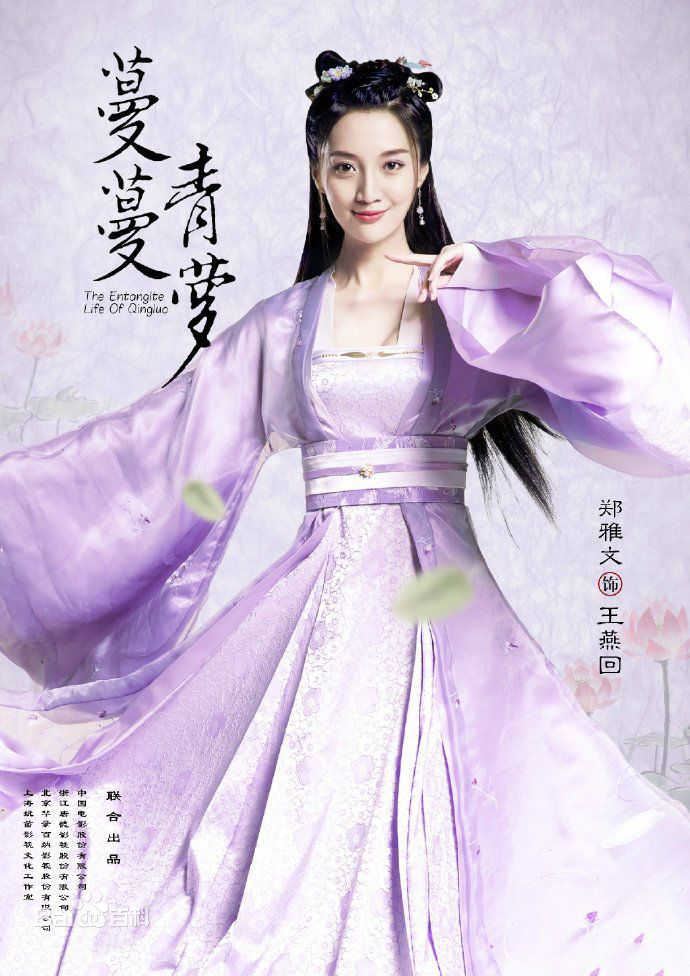 Trương Yến Hồi