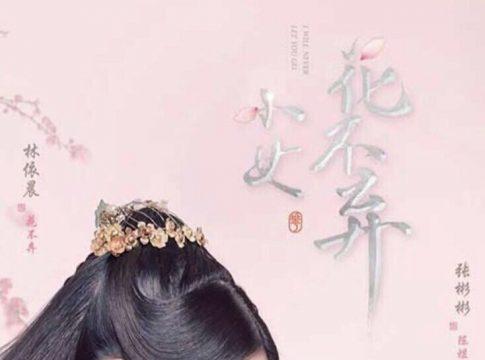 Tiểu nữ Hoa Bất Khí Nội dung tóm tắt