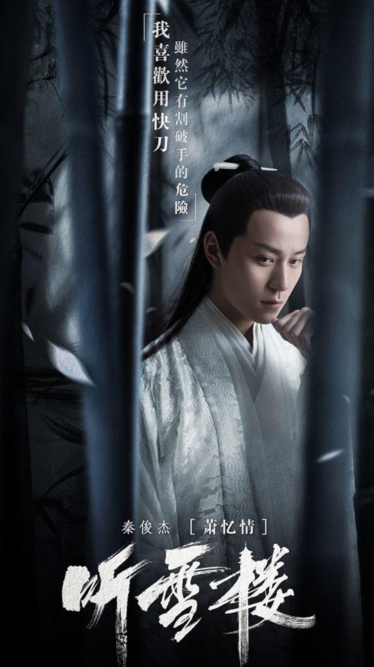 Thính Tuyết Lâu Tần Tuấn Kiệt trong vai Tiêu Ức Tình